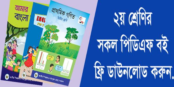দ্বিতীয় শ্রেণির পিডিএফ বই - class two all book free download