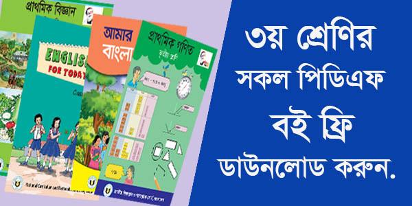 তৃতীয় শ্রেণির সকল pdf বই ডাউনলোড - class three all pdf book free download