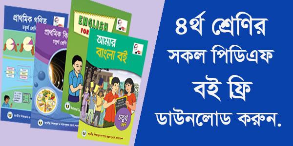 চতুর্থ শ্রেণির পিডিএফ বই ডাউনলোড - class four all pdf book free download