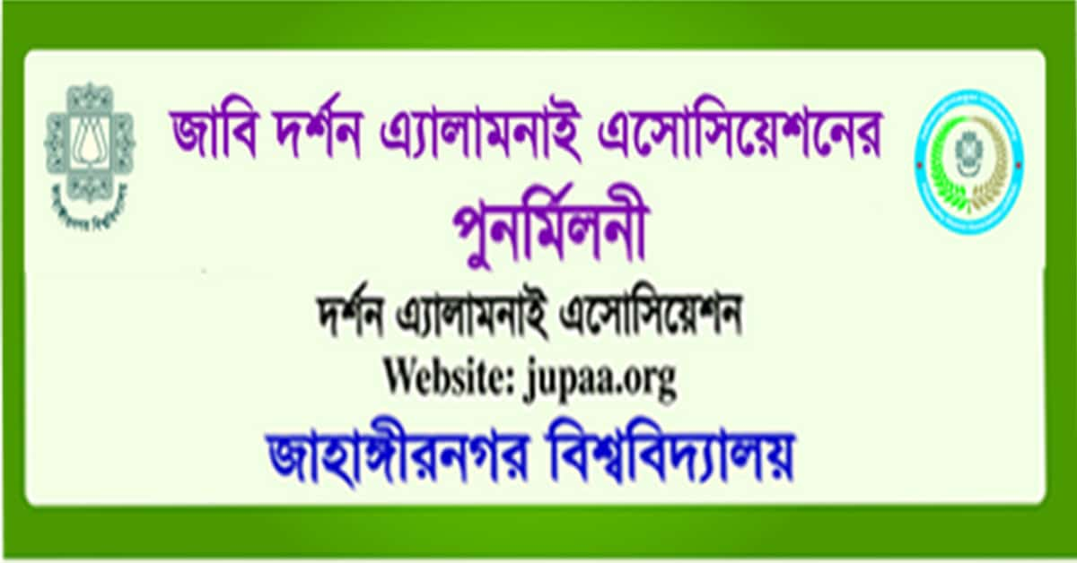 Jahangirnagar University Philosophy Alumni