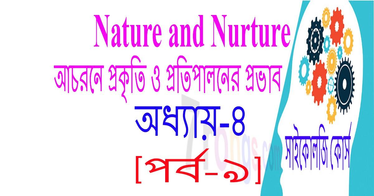 Nature and Nurture আচরনে প্রকৃতি ও প্রতিপালনের প্রভাব