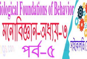 biological foundation of behavior