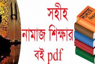 নামাজ শিক্ষার বই pdf