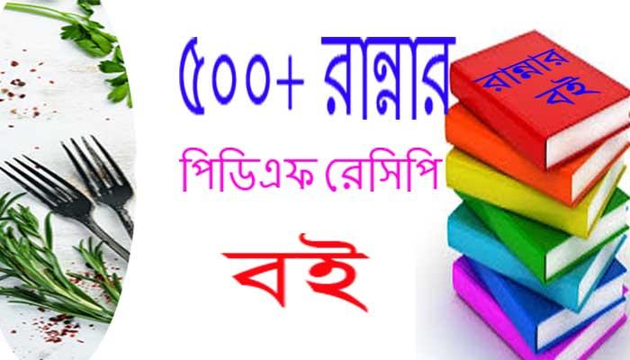 রান্নার রেসিপি বই pdf free download। Raann recipe boi pdf