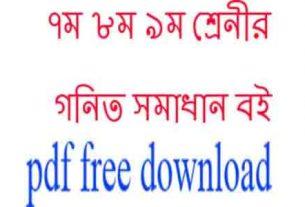 গনিত সমাধান বই pdf free download