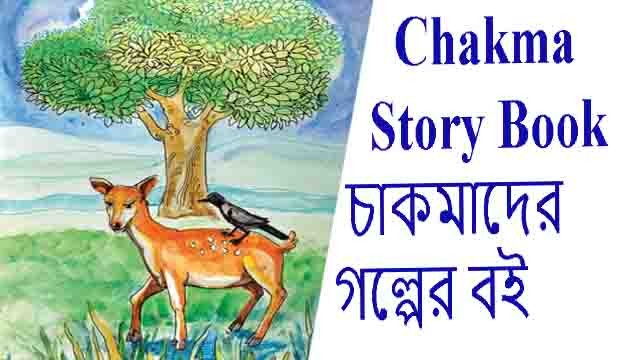Chakma Story Book pdf download চাকমাদের গল্পের বই