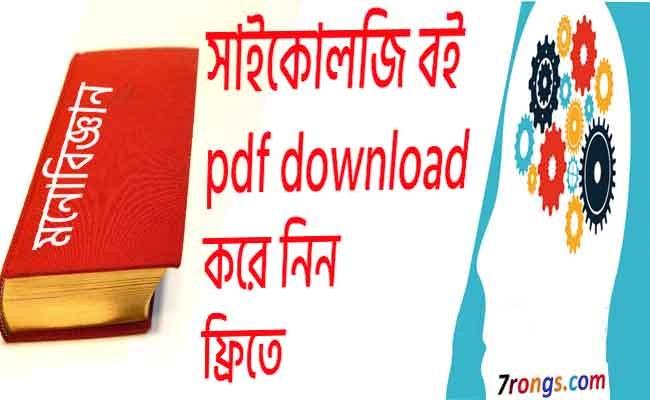 সাইকোলজি বই pdf download