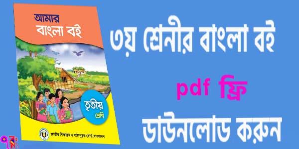 তৃতীয় শ্রেনীর বাংলা বই pdf free download