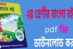 দ্বিতীয় শ্রেনীর বাংলা বই pdf free download