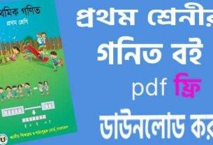 প্রথম শ্রেনীর গনিত বই pdf free download