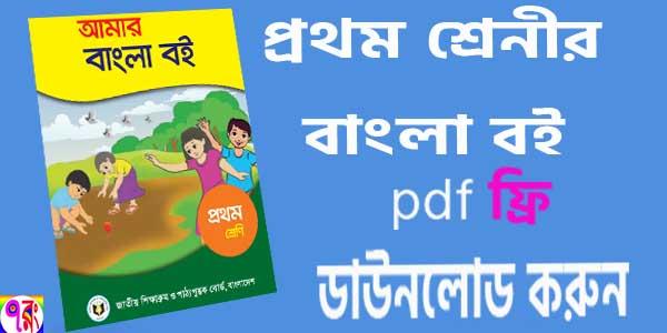 প্রথম শ্রেনীর বাংলা বই pdf free download