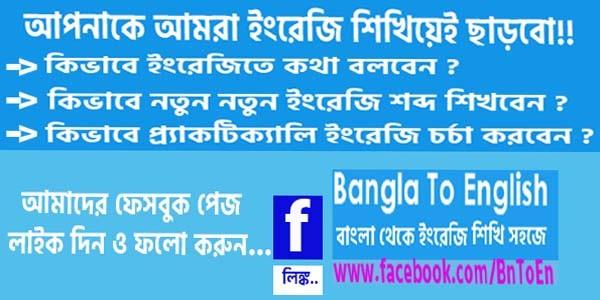 Bangla To English Learning- বাংলা থেকে ইংরেজি শিখি