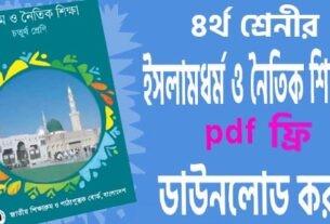 চতুর্থ শ্রেণির ইসলাম ধর্ম ও নৈতিক শিক্ষা বই pdf