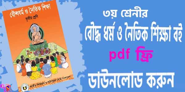 তৃতীয় শ্রেণির বৌদ্ধধর্ম ও নৈতিক শিক্ষা বই pdf free
