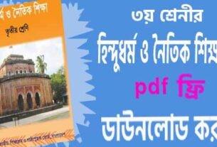 তৃতীয় শ্রেণির হিন্দু ধর্ম ও নৈতিক শিক্ষা বই pdf free download