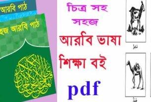 চিত্র সহ সহজ আরবি ভাষা শিক্ষা কোর্স বই pdf download