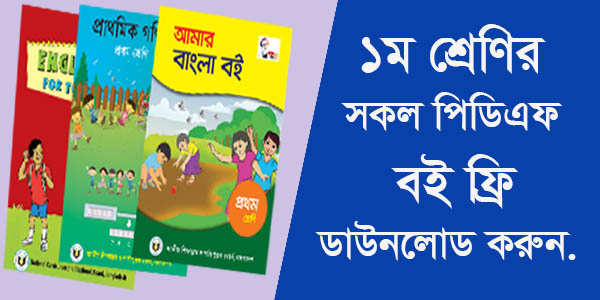 প্রথম শ্রেণির পিডিএফ বই - class one all book free download