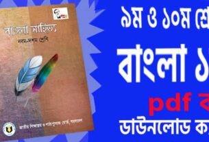 নবম দশম শ্রেণির বাংলা ১ম পত্র সাহিত্য বই pdf download