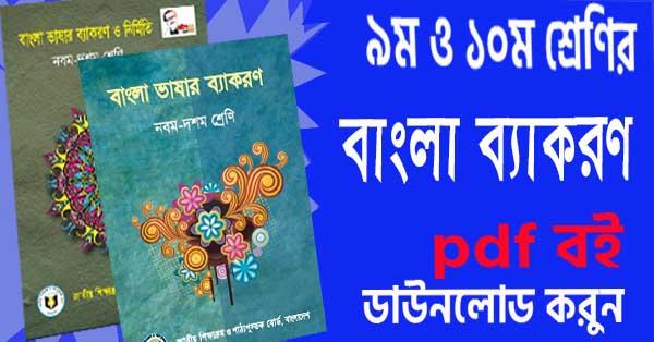 নবম দশম শ্রেণির বাংলা ২য় ব্যাকরণ বই pdf download