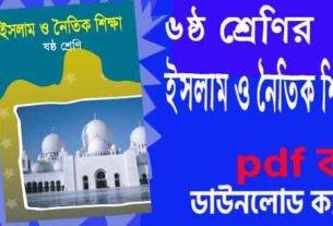 ষষ্ঠ শ্রেণির ইসলাম ও নৈতিক শিক্ষা বই pdf download