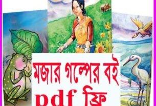 সেরা বাংলা গল্পের বই pdf ফ্রি ডাউনলোড