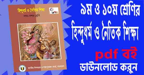 নবম ও দশম শ্রেণির হিন্দু ধর্ম ও নৈতিক শিক্ষা বই pdf