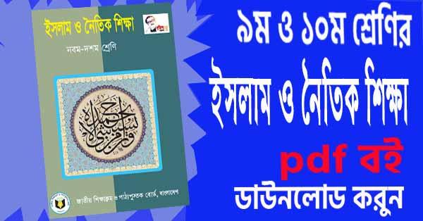 নবম দশম শ্রেণির ইসলাম ও নৈতিক শিক্ষা বই pdf