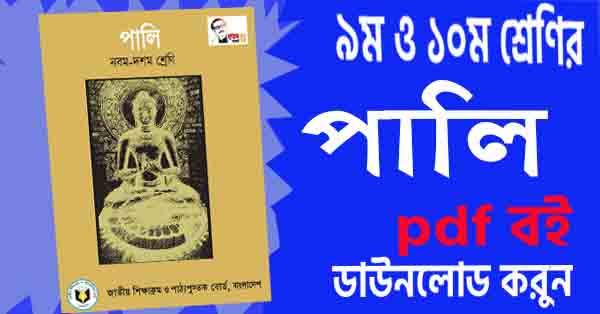 নবম দশম শ্রেণির পালি ভাষা শিক্ষা বই pdf