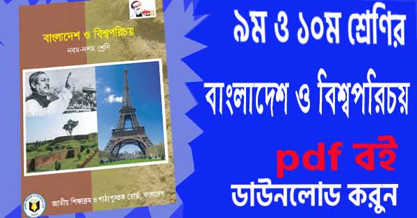নবম দশম শ্রেণির বাংলাদেশ ও বিশ্বপরিচয় বই pdf download