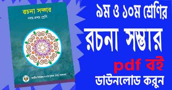 নবম দশম শ্রেণির বাংলা রচনা সম্ভার বই pdf