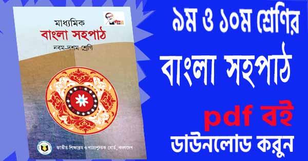 নবম দশম শ্রেণির বাংলা সহপাঠ বই pdf