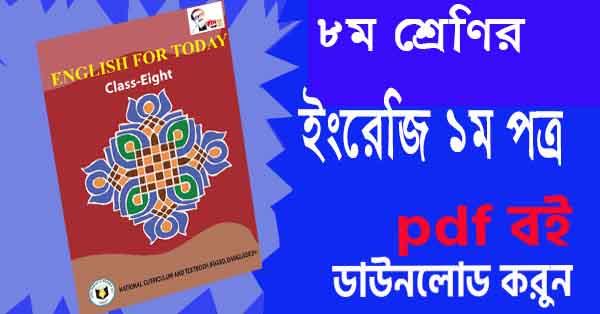 অষ্টম শ্রেণির ইংরেজি ১ম পত্র English For Today বই pdf free download
