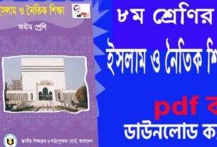 অষ্টম শ্রেণির ইসলাম ধর্ম ও নৈতিক শিক্ষা বই pdf free download