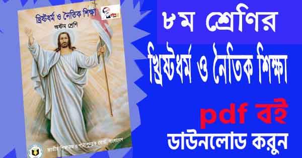 অষ্টম শ্রেণির খ্রিষ্টধর্ম ও নৈতিক শিক্ষা বই pdf free download
