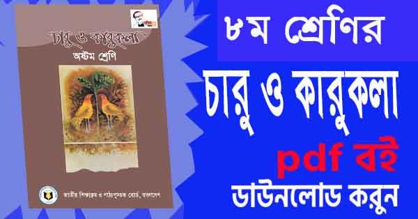 অষ্টম শ্রেণির চারু ও কারুকলা বই pdf free download করুন