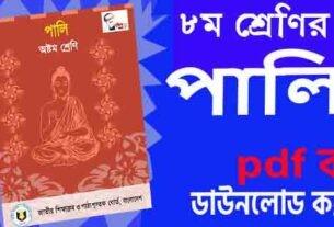 অষ্টম শ্রেণির পালি বই pdf free download