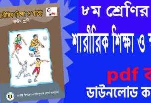 অষ্টম শ্রেণির শারীরিক শিক্ষা ও স্বাস্থ্য বই pdf free download