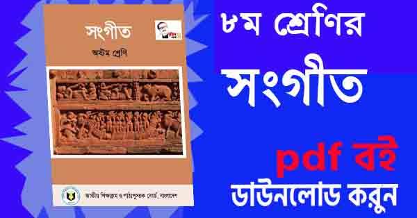 অষ্টম শ্রেণির সংগীত বই pdf free download করুন