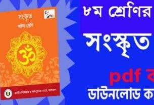 অষ্টম শ্রেণির সংস্কৃত ভাষা শিক্ষা বই pdf free download