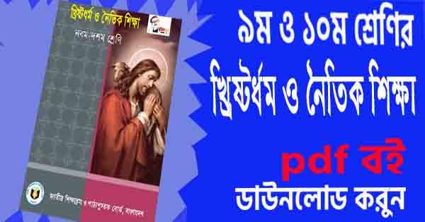 নবম দশম শ্রেণির খ্রিষ্টধর্ম ও নৈতিক শিক্ষা বই pdf