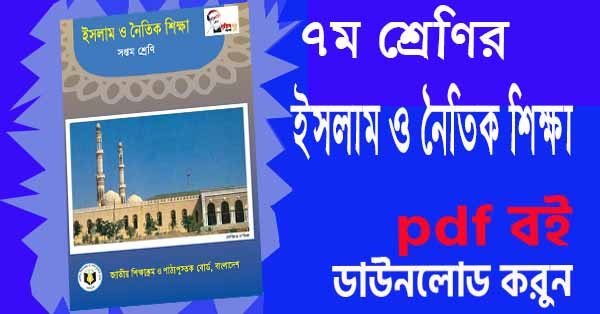 সপ্তম শ্রেণির ইসলাম ধর্ম ও নৈতিক শিক্ষা বই pdf free download করুন