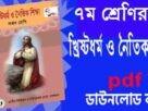 সপ্তম শ্রেণির খ্রিষ্টধর্ম ও নৈতিক শিক্ষা বই pdf free download করুন
