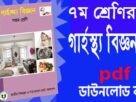 সপ্তম শ্রেণির গার্হস্থ্য বিজ্ঞান বই pdf free download করুন