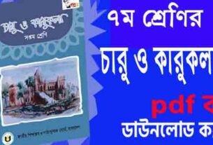সপ্তম শ্রেণির চারু ও কারুকলা বই pdf free download করুন