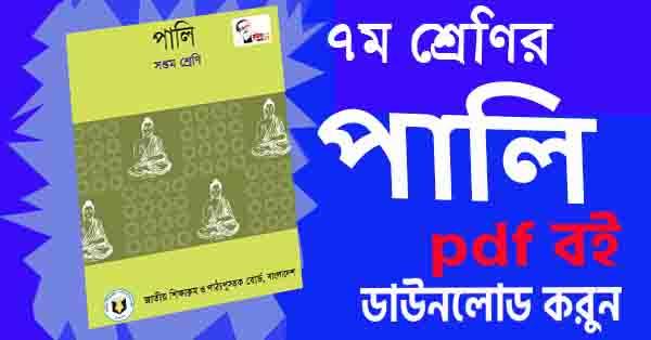 সপ্তম শ্রেণির পালি ভাষা শিক্ষা বই pdf free download করুন