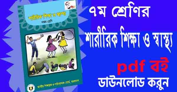 সপ্তম শ্রেণির শারীরিক শিক্ষা ও স্বাস্থ্য বই pdf free download করুন