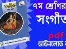 সপ্তম শ্রেণির সংগীত বই pdf free download করুন