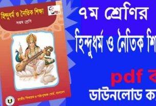 সপ্তম শ্রেণির হিন্দুধর্ম ও নৈতিক শিক্ষা বই pdf free download করুন