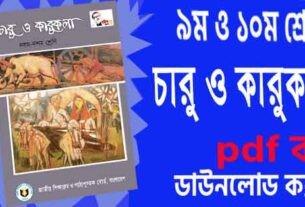 নবম ও দশম শ্রেণির চারু ও কারুকলা বই pdf download করুন
