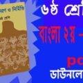 ষষ্ঠ শ্রেণির বাংলা ২য় পত্র ব্যাকরণ বই pdf download করুন